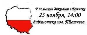 Брянцы 23 ноября напишут диктант на польском языке
