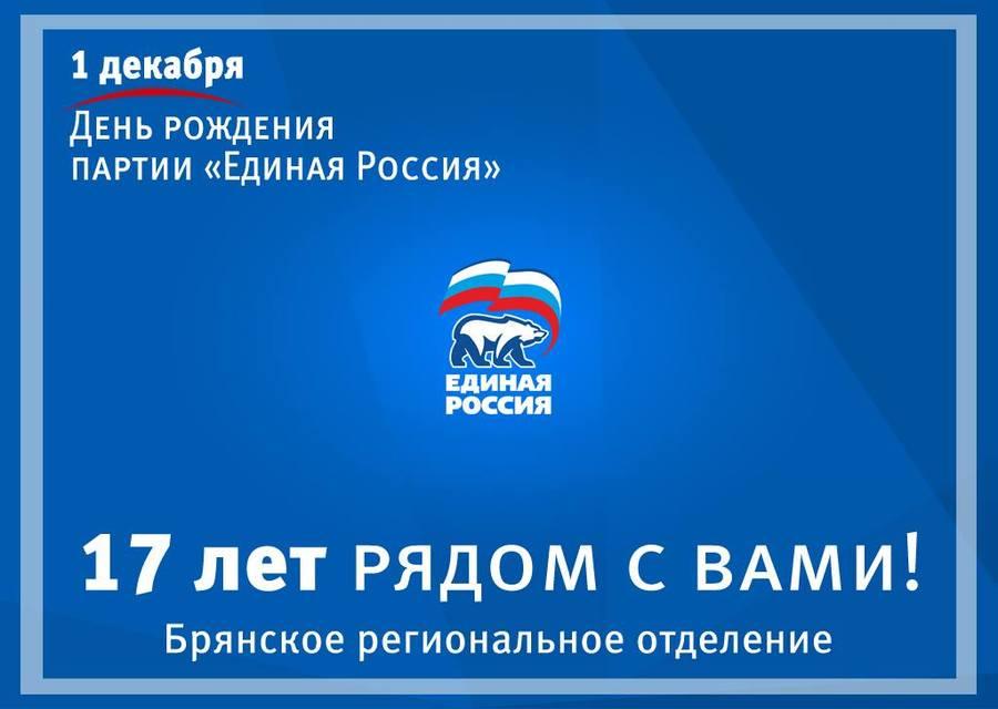 корпус узор поздравление детям от партии единая россия удаление