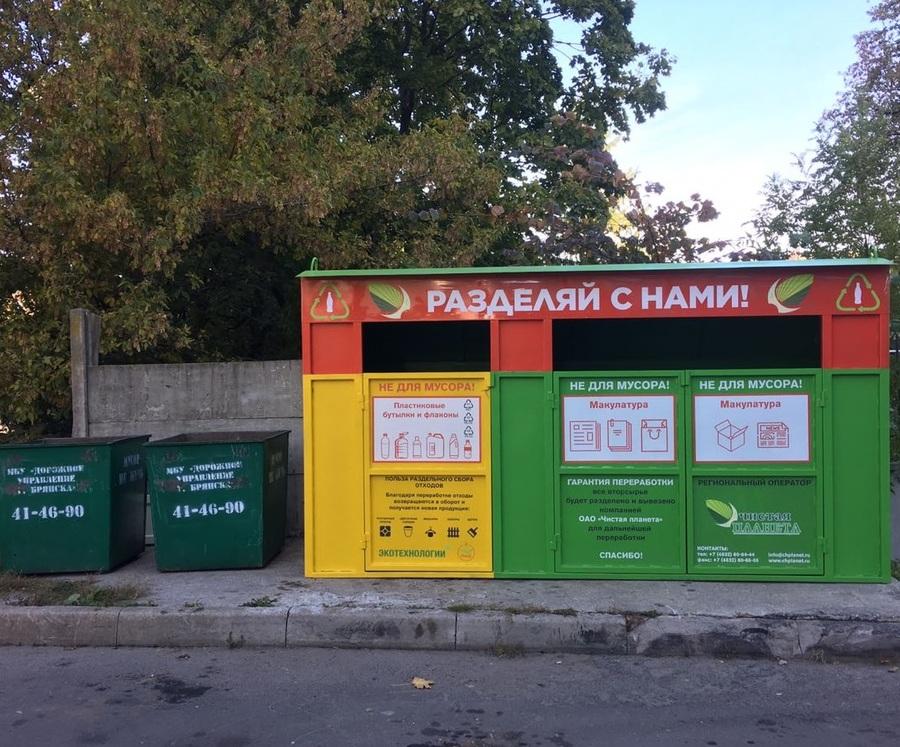 В Брянске «Чистая планета» установила экодомики для раздельного сбора мусора