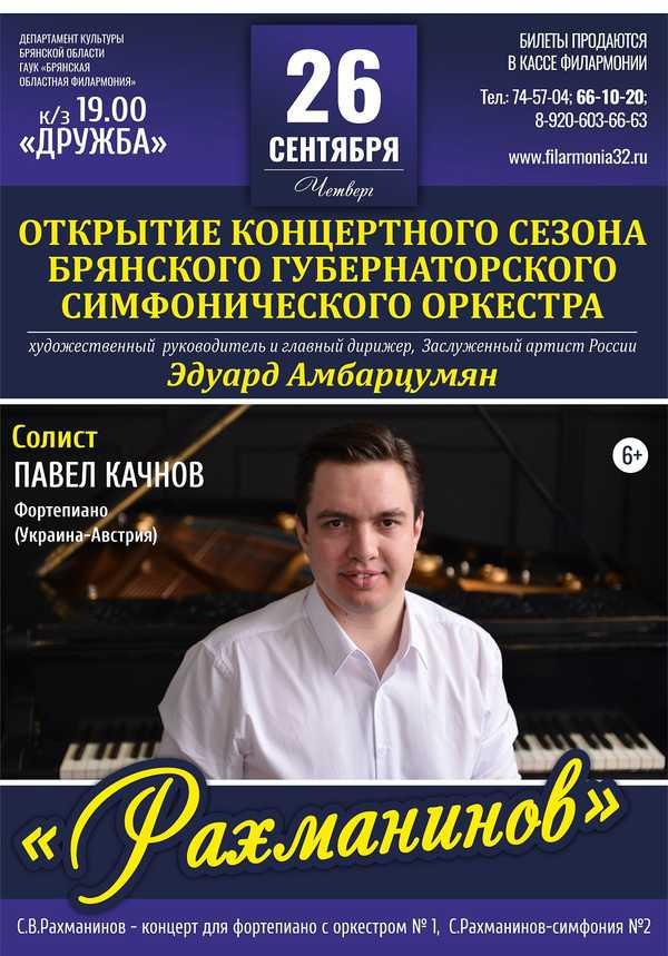 Брянск Доска объявлений