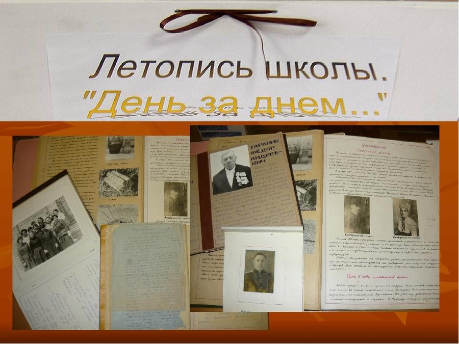 Брянские школьники примут участие во Всероссийской летописи