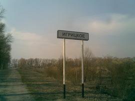 Брянскому селу Игрицкое присвоили звание «Село воинской славы»