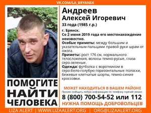 В Брянске ищут пропавшего 33-летнего Алексея Андреева