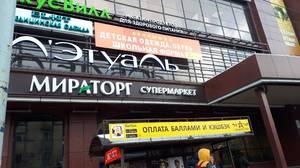 Сообщили о закрытии магазина «Мираторг» в ТРЦ «Родина» в Брянске