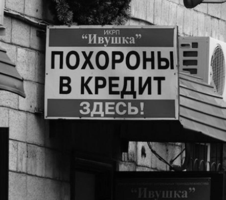 Где взять в долг в брянске