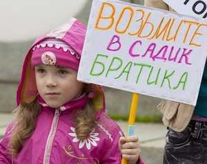 В Брянске 823 ребенка стоят на очереди в детсад