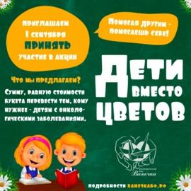 В Брянске предложили отказались от цветов учителям на 1 сентября