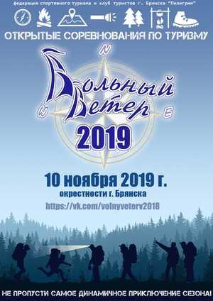 Брянцев пригласили на открытые соревнования по туризму «Вольный ветер»