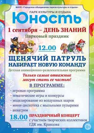 Брянские парки ждут гостей 1 сентября в День знаний