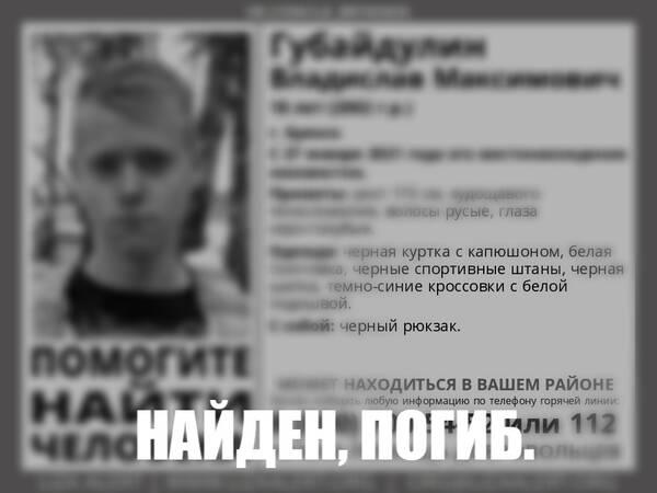 В Брянске найден погибшим пропавший 27 января 18-летний парень