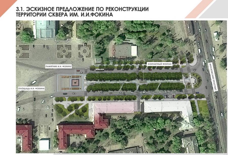 В Брянске показали проект благоустройства сквера Игната Фокина
