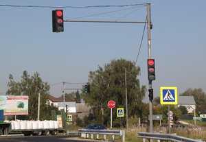 Под Брянском на опасных участках дороги установят новые светофоры