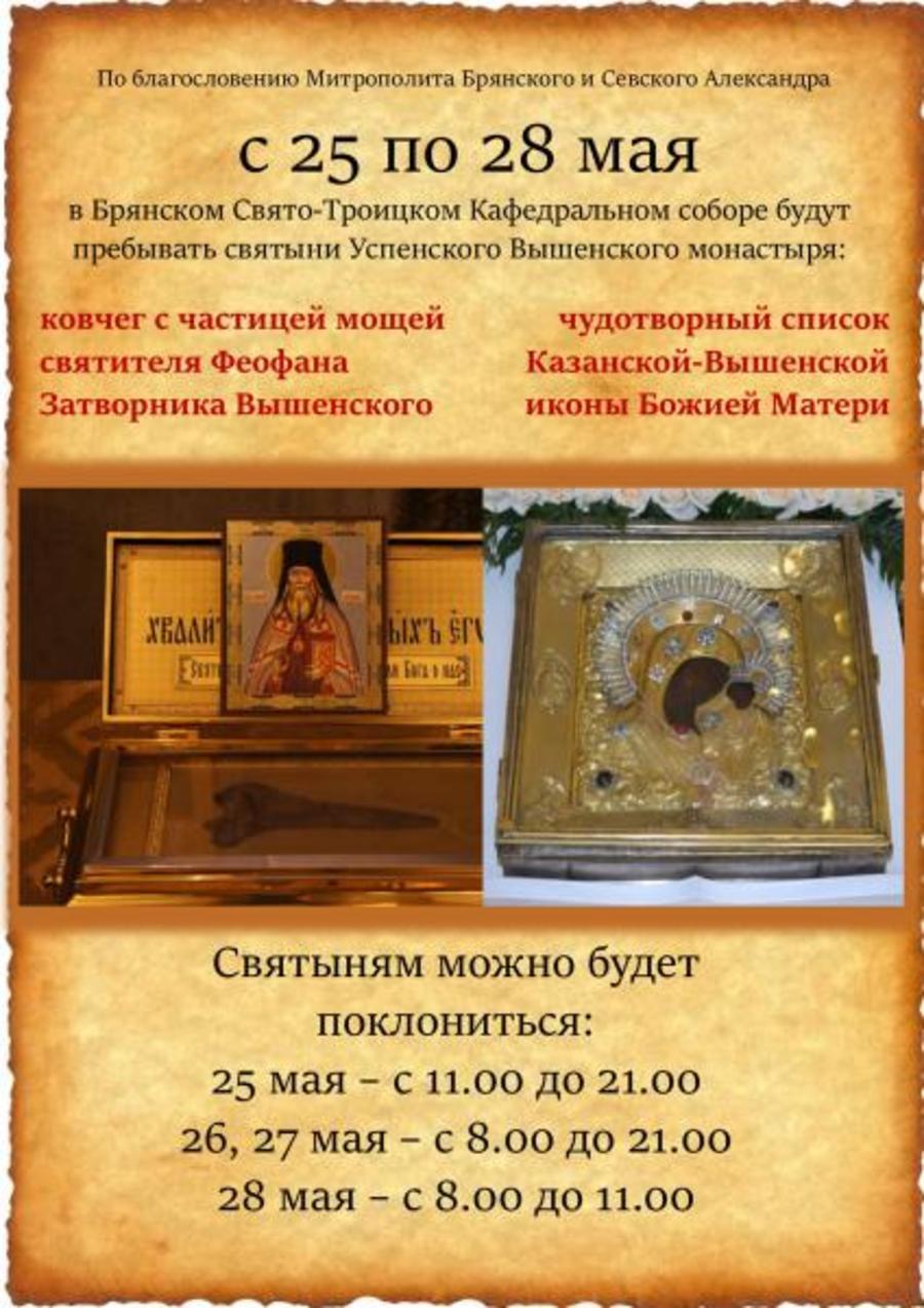 В Брянск привезут ковчег с мощами святителя Феофана Затворника
