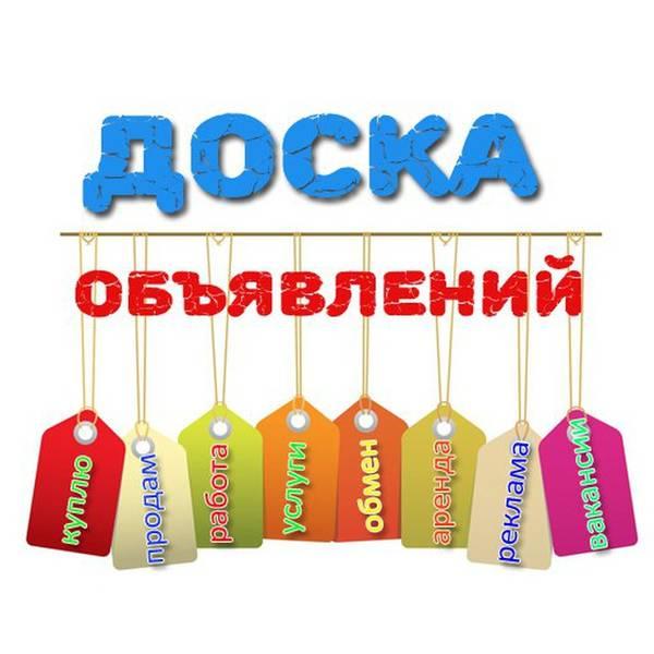Доска объявлений Almatyads