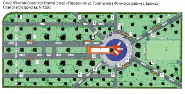 В Брянске сквер «Паровоз» включили в список голосования по благоустройству