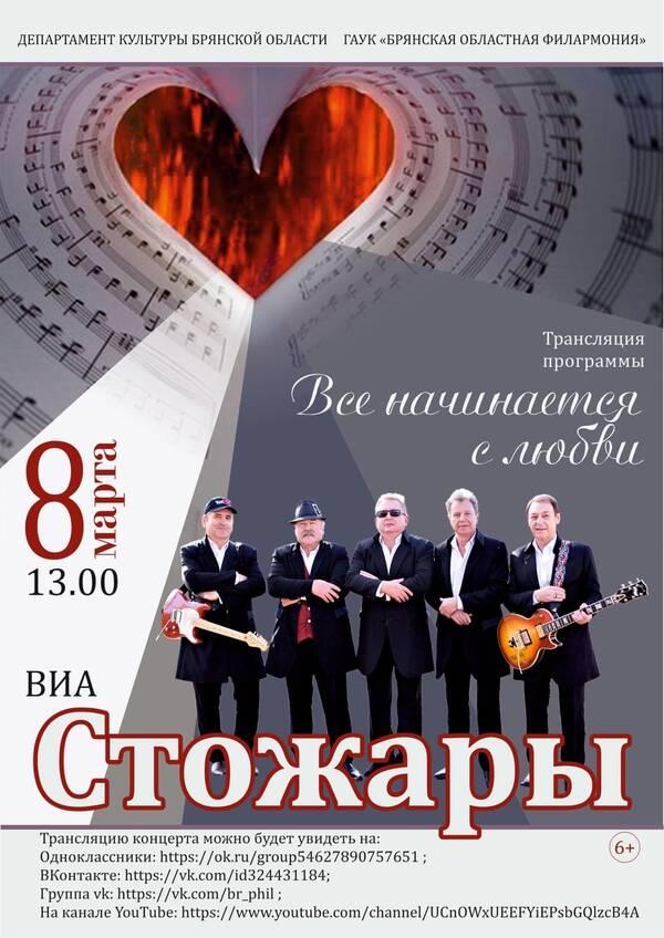 Ансамбль брянского экс-замгубернатора концертом поздравит женщин с 8 Марта