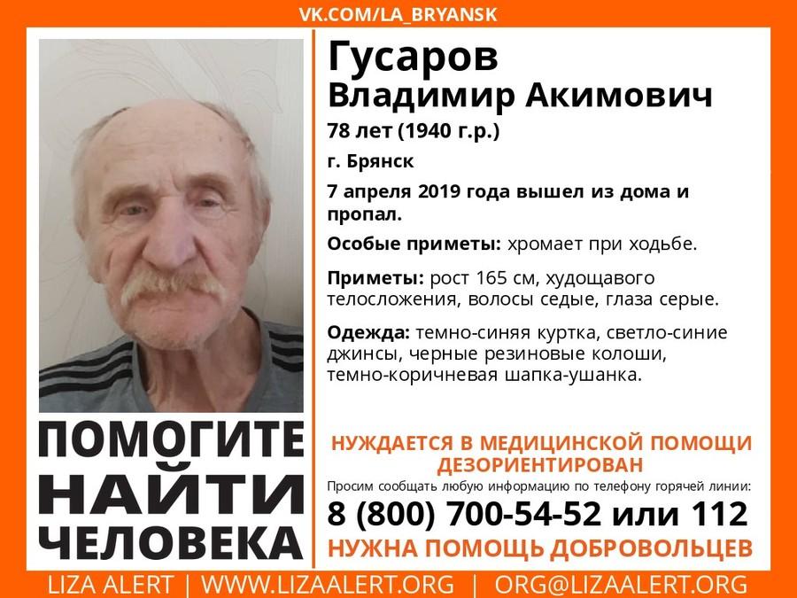 В Брянске ищут пропавшего 78-летнего Владимира Гусарова