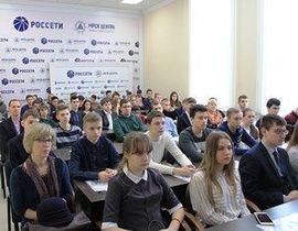 В Брянске завершился первый этап Всероссийской олимпиады школьников ПАО «Россети»