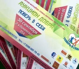 В Брянске 30 сентября состоится аукцион добра «Поверь в себя»