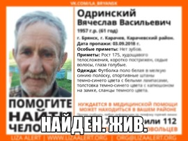 Пропавшего в Брянской области 61-летнего Вячеслава Одринского нашли живым