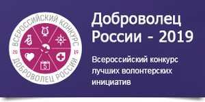 Брянцев пригласили поучаствовать в конкурсе «Доброволец России»