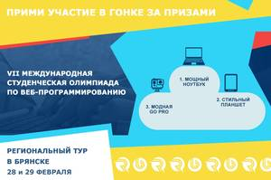 В Брянске пройдет международная студолимпиада по веб-программированию