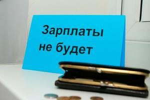 В Брянске директора ООО «СтройСпецСнаб» наказали за долги по зарплате