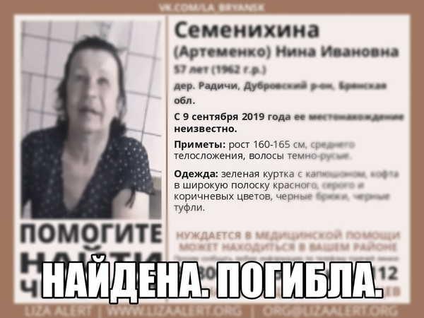 В Брянске нашли погибшим пропавшего пенсионера Брянск