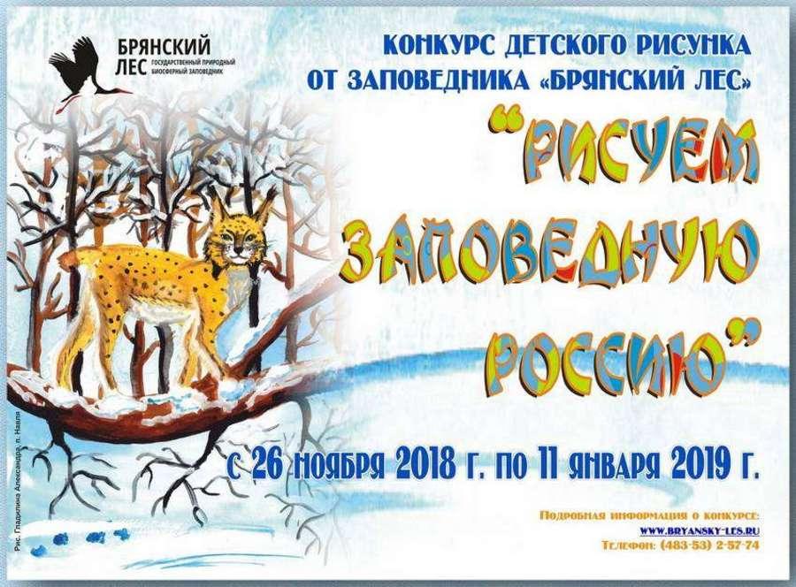 Брянские школьники нарисовали «Заповедную Россию»