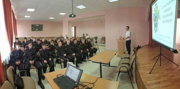Брянским кадетам рассказали о работе следователей