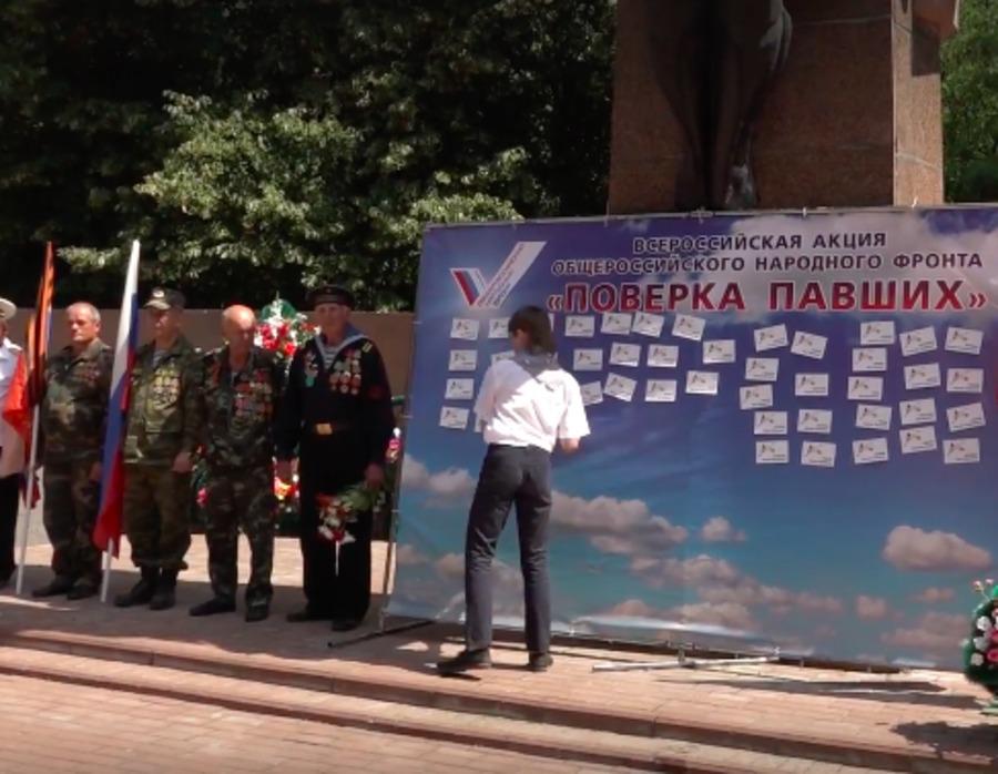 В Брянске прошла всероссийская акция «Поверка павших»