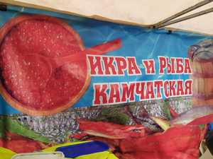 В Брянске проверили ярмарку «Рыба Камчатки» в Бежице