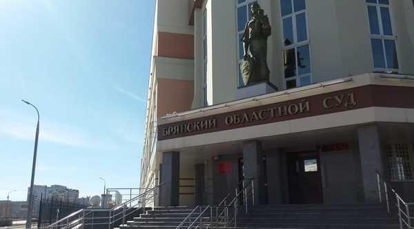 В Брянске на Крахмалева эвакуировали областной суд