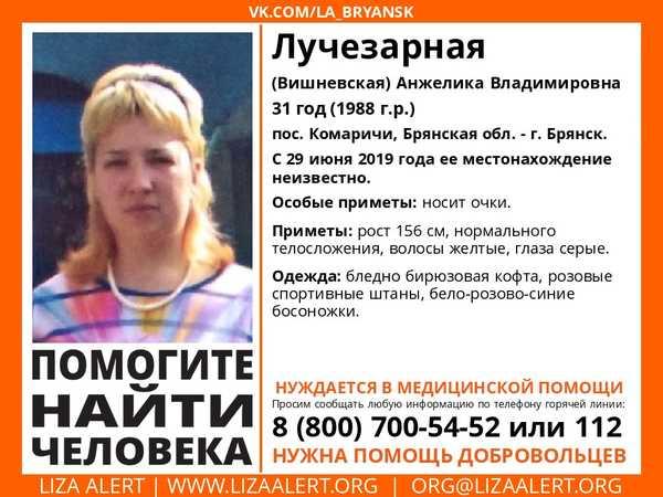 В Брянской области ищут пропавшую 31-летнюю Анжелику Лучезарную