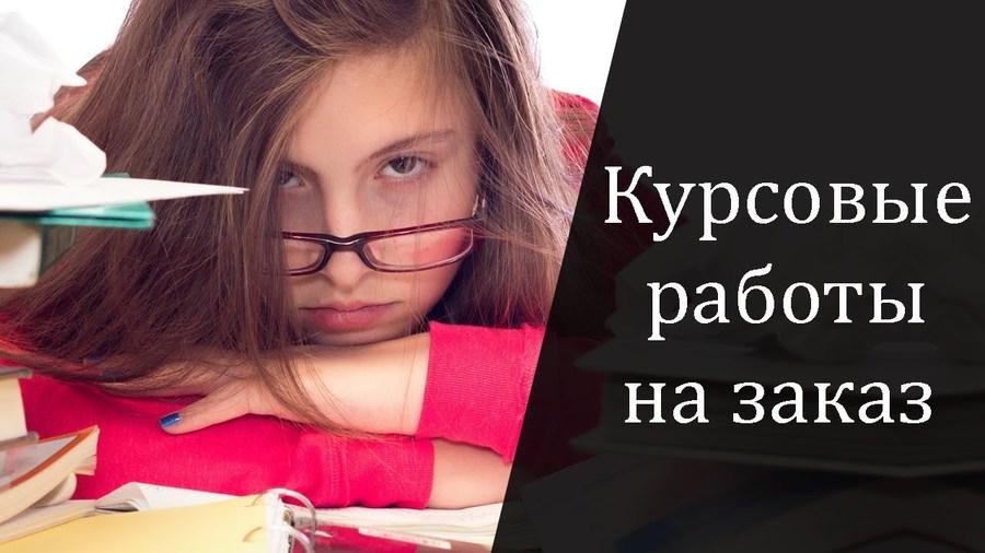 Купить курсовую работу москва 7294